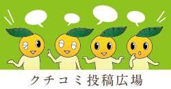口コミ投稿広場