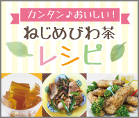 ねじめびわ茶レシピ