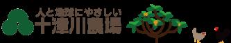 人と地球にやさしい十津川農場