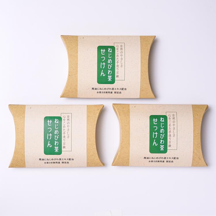 ねじめびわ茶石けん(約80g)×3個セット