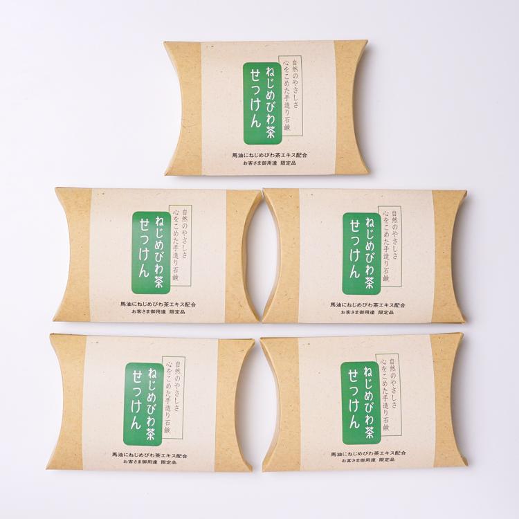 ねじめびわ茶石けん(約80g)×5個セット