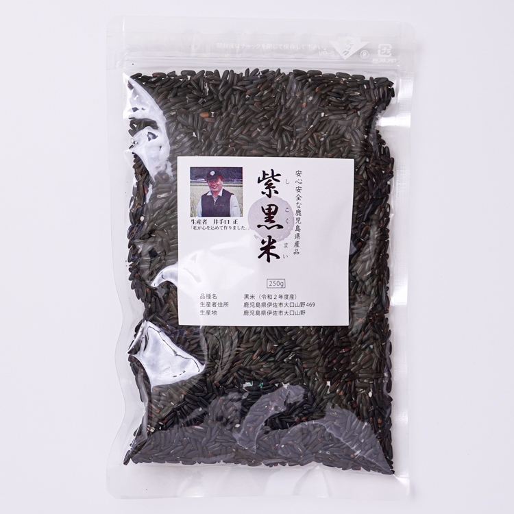 鹿児島県産 紫黒米 250g