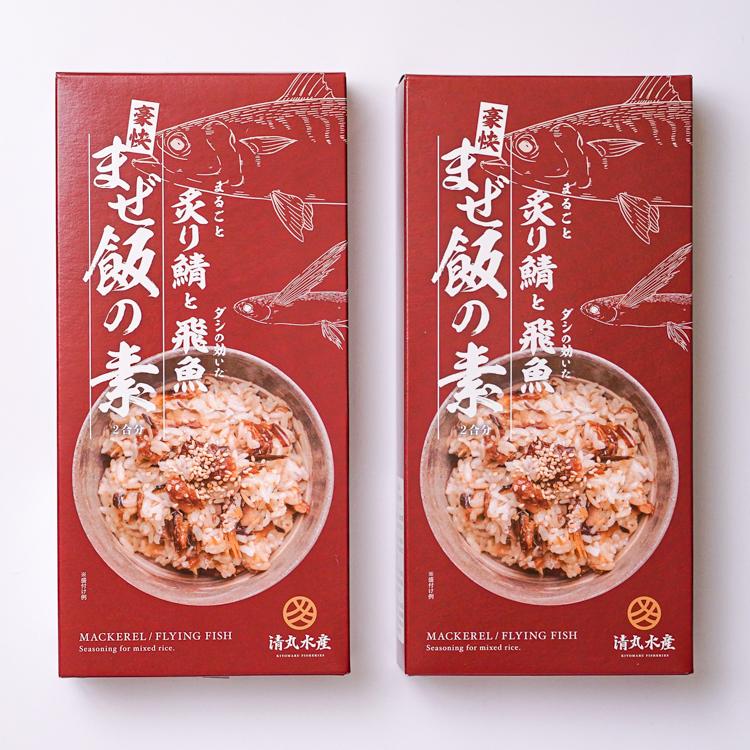 混ぜ飯の素 2合分 2個セット