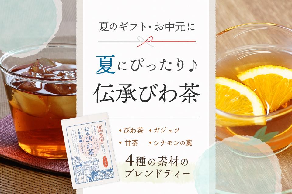 夏のギフト・お中元に「夏にぴったり♪ 伝承びわ茶」