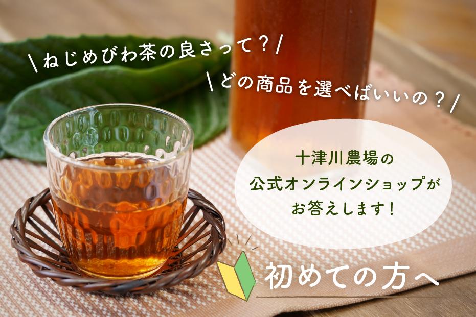 初めての方へ十津川農場の公式オンラインショップがお答えします!