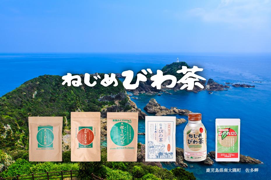 十津川農場 ねじめびわ茶商品と鹿児島県南大隅町佐多岬
