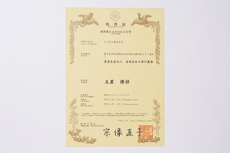 びわ茶の製造方法の特許証