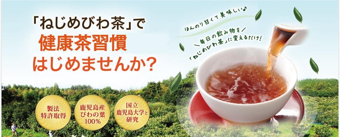 ねじめびわ茶で健康茶週間